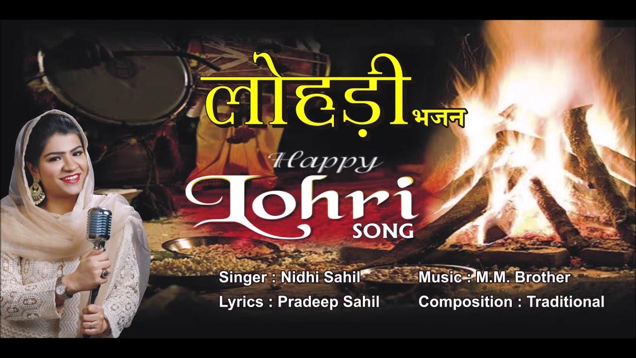 LOHRI DE DE || LATEST LOHRI BHAJAN || NIDHI SAHIL ||