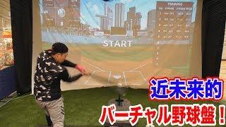 未来型バッセンが埼玉県に生まれた!四次元技術が凄すぎる!