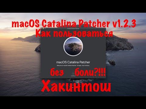 MacOS Catalina Patcher!Как пользоваться без боли?!Хакинтош
