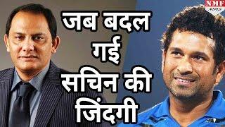 जानिए कैसे Mohammad Azharuddin की वजह से बदल गई थी Sachin Tendulkar की जिंदगी