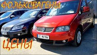 Авто из Литвы. Volkswagen цена. Июль 2019.