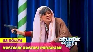 Güldür Güldür Show 68.Bölüm - Hastalık Hastası Programı