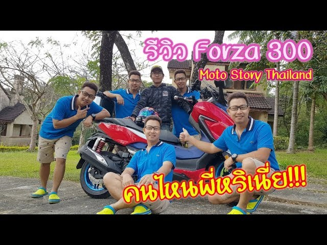 รีวิว Forza 300 ของแชแนล Moto Story Thailand
