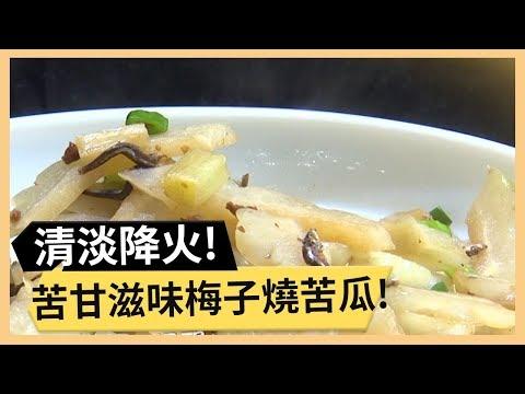 【梅子燒苦瓜】清淡降火料理!苦甘苦甘激味蕾!《33廚房》 EP92-1|NONO 林美秀|料理|食譜|DIY