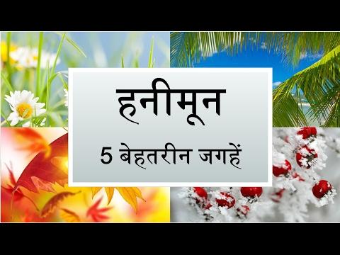 हनीमून पांच बेहतरीन जगहें भारत में - Top 5 honeymoon place in india