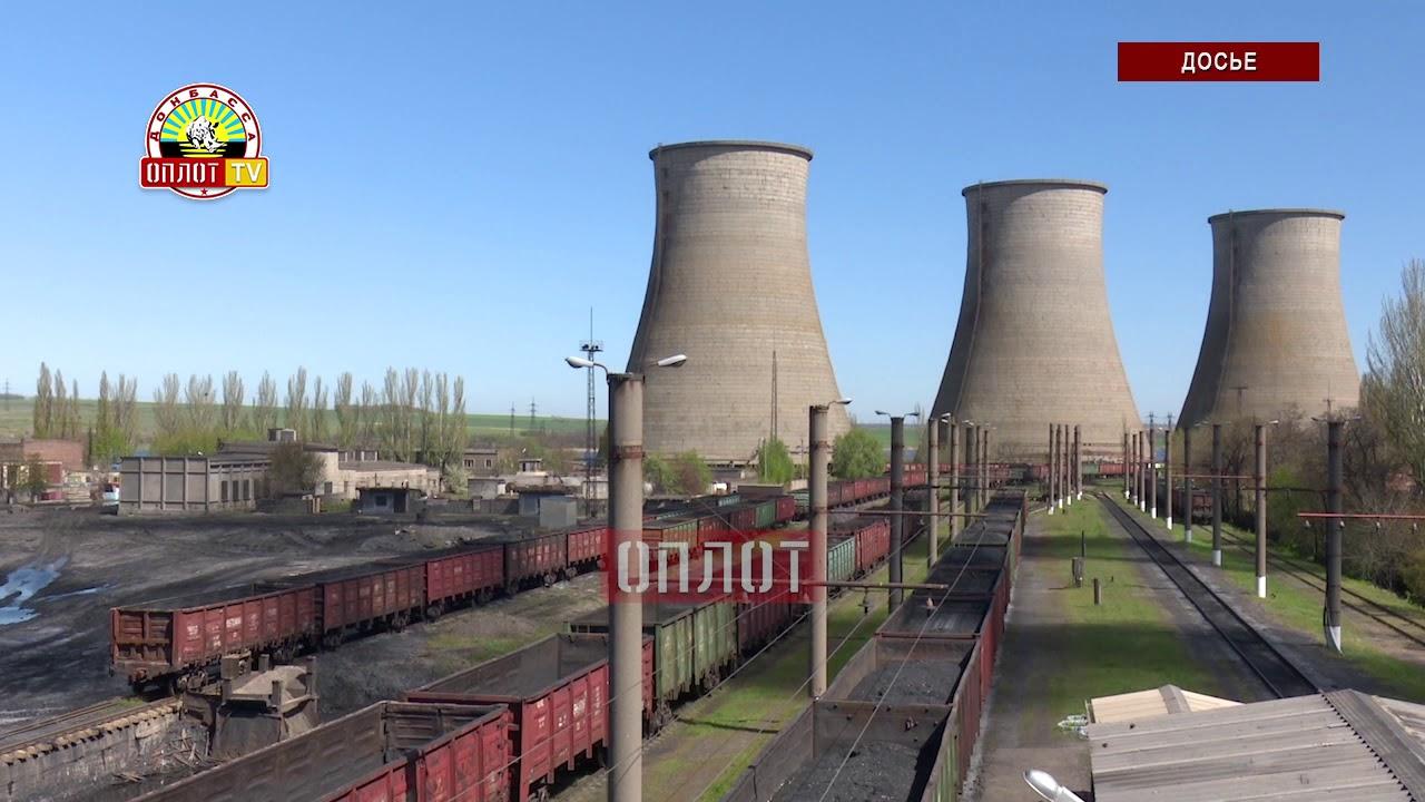 • Энергопредприятия ДНР оптимизируют работу