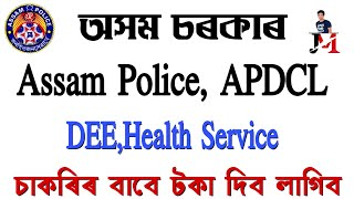 Assam Police,APDCL চাকৰিৰ বাবে টকা দিব লাগিব- কি কাৰণে অসমৰ চাকৰিত টকা দিব লগা হয় কাৰণটো কি ???