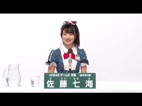AKB48 45thシングル 選抜総選挙 アピールコメント AKB48 チーム8所属 岩手県代表 佐藤七海 (Nanami Sato) 【特設サイト】 http://sousenkyo.akb48.co.jp/