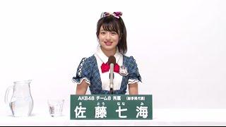 AKB48 45thシングル 選抜総選挙 アピールコメント AKB48 チーム8所属 岩...