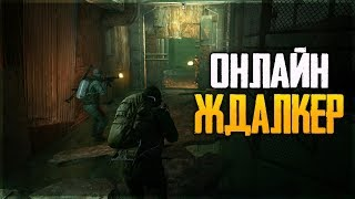 БЕСПЛАТНЫЙ ОНЛАЙН СТАЛКЕР! MMORPG STALKER! - Stay Out