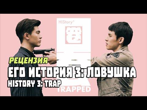 [Рецензия] Его история 3: Ловушка / HIStory 3: Trap (отзыв об дораме)