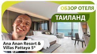 Отель с шезлонгами на воде Обзор отеля Ана Ана Резорт 5 Ana Anan Resort Villas Таиланд