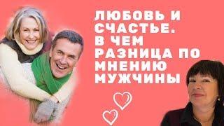 Любовь и счастье  В чем разница по мнению мужчины 1