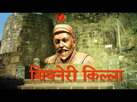 Shivneri Fort (शिवनेरी किल्ला) - Historical Places of Maharashtra