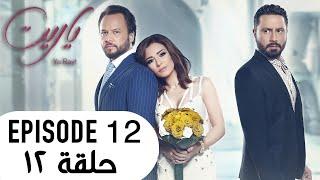Ya Rayt يا ريت Episode 12