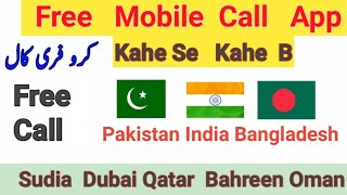 Free Call app 2021  Free calling app for android Free call Pakistan India Bangladesh  Free call kais screenshot 4