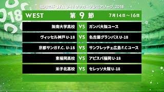 WEST 第9節 ダイジェスト【高円宮杯 JFA U-18サッカープレミアリーグ 2018】
