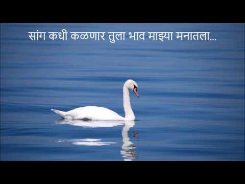 सांग कधी कळणार तुला भाव माझ्या मनातला - अपराध /  San Kadhi Kalnar Tula Bhav Mazya Manatala - Apradh