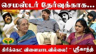 Krishnamachari Srikkanth 19-05-2020 Jaya Tv