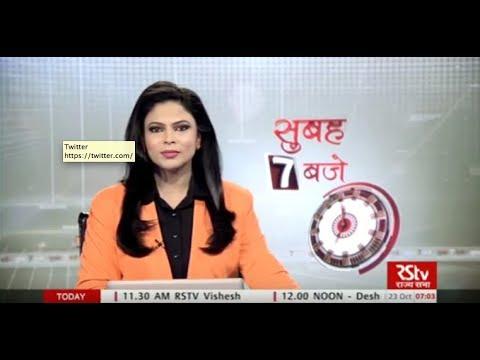 Hindi News Bulletin | हिंदी समाचार बुलेटिन – Oct 23, 2017 (7 am)
