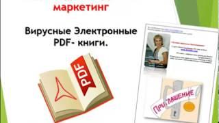 Урок 3 Создаем вирусную электронную PDF книгу