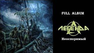 Легенда - Неоспоримый (2018) (Heavy Metal)