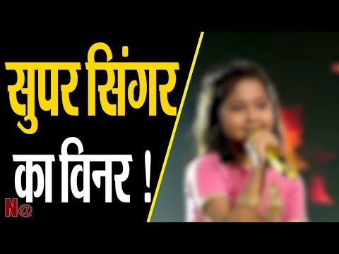 Superstar Singer 2019  | The Super Finale | winner को मिला ल