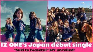 IZONE's Japan debut single Suki to lwasetai MV unveiled!