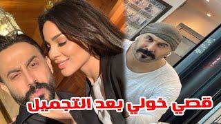 قصي خولي بعد التجميل سيصدمك شكله وما علاقة نادين نجيم ويعاني من هذا المرض
