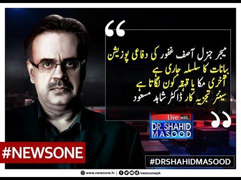 Maj-Gen Asif Ghafoor Defai Position Mai Thy |Senior Analyst Dr.Shahid Masood
