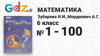 № 1-100 - Математика 6 класс Зубарева