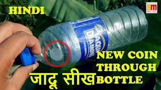 हिंदीcoin through bottle/learn magic tricks in Hindi language/simple magic/ बोतल के माध्यम से सिक्का