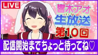 [LIVE] 【LIVE】響木アオ生放送!第10回