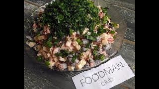 "Салат ""Вдохновение"": рецепт от Foodman.club"
