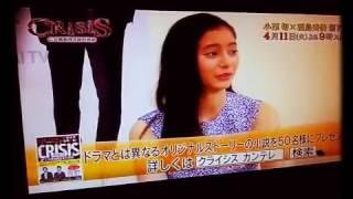 『新ドラマ』CRISI...