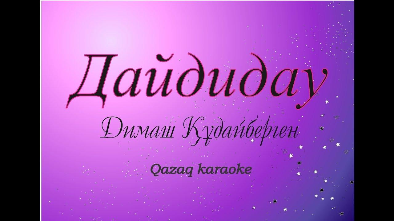 Дайдидау - Димаш Кудайберген Караоке| Dimash - Daididau karaoke (текст, лирика, минус)