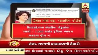 Maharashtra and Haryana Assembly Election Result 2019 coverage  L VE TV  ABP Asmita L VE TV