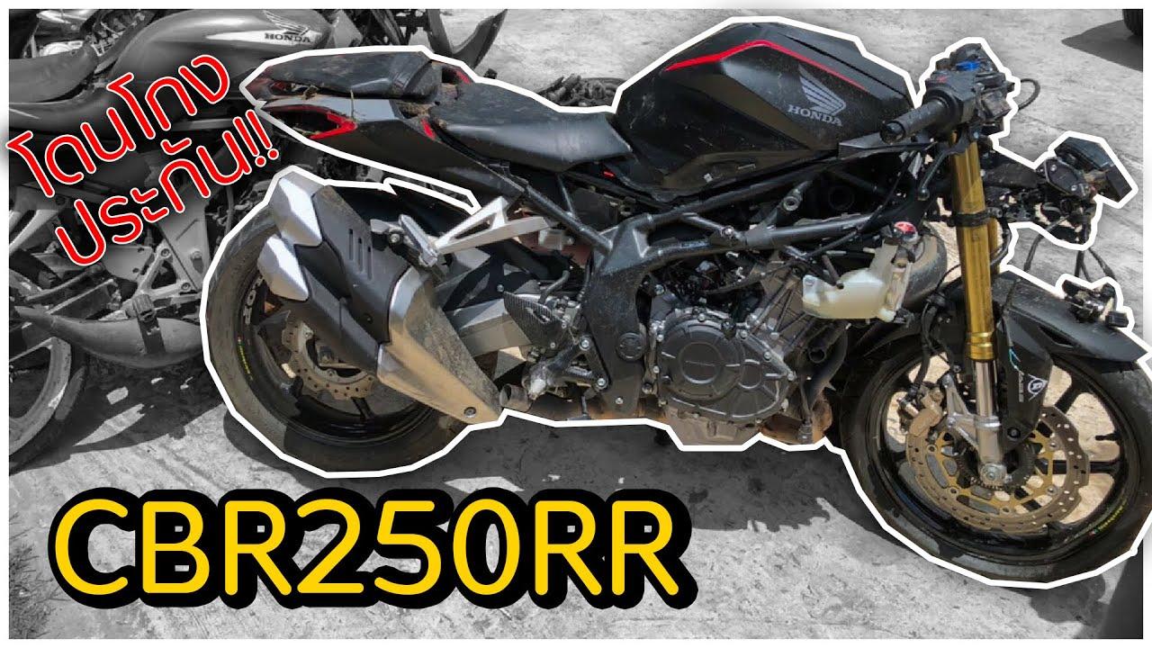 CBR250RR โดนชนหนัก แถมโดนโกงเงินค่าประกันอีกหรอเนี่ย!!