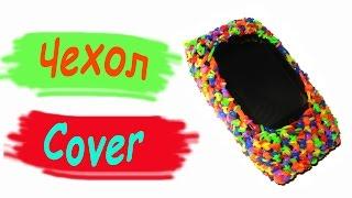 Rainbow Loom Charms. Чехол из резинок. На телефон / Case of the gums. On the phone