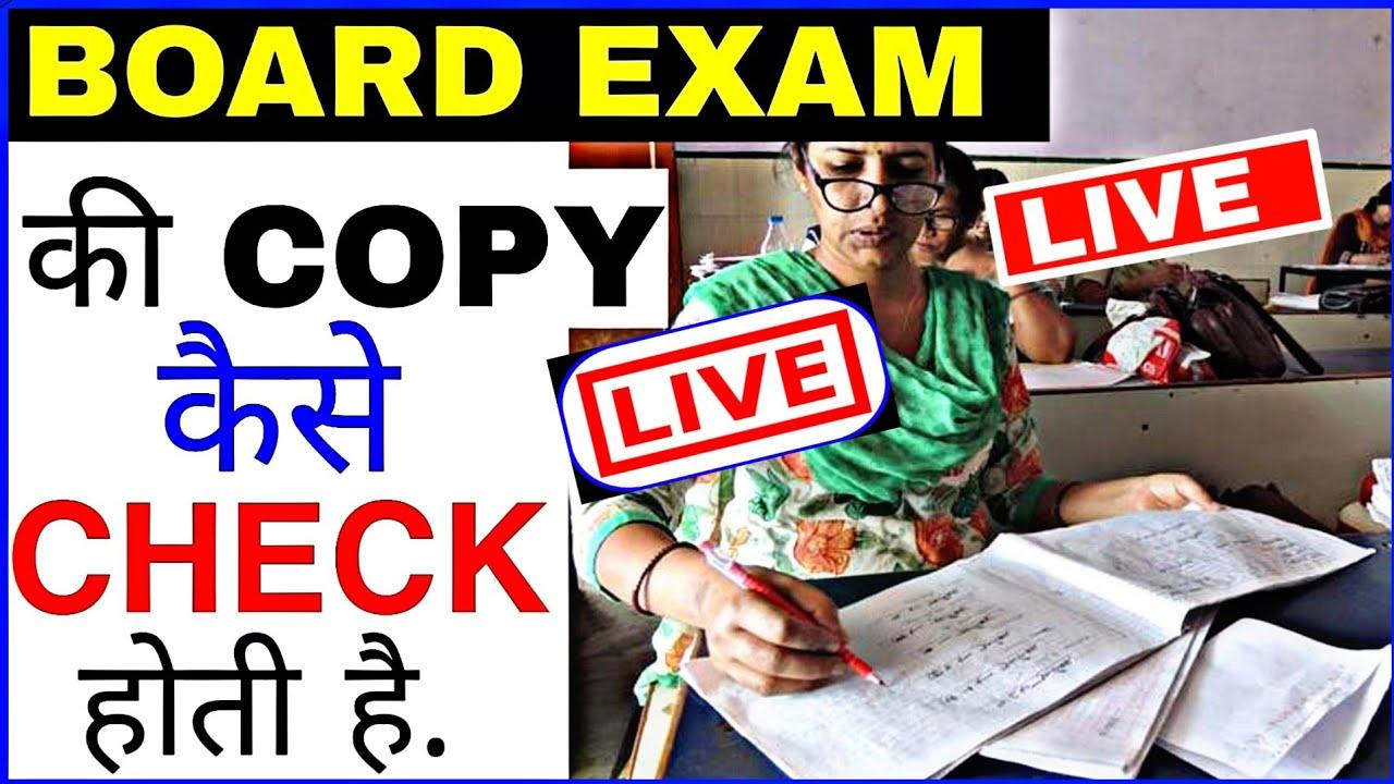 Download Board Copy Checking Video || Board Exam Ki Copy Kaise Check Hoti Hai || How to check board exam copy