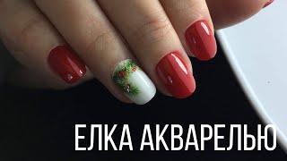Новогоднии маникюр Еловая веточка Акварелью Простой и быстрый дизайн ногтей
