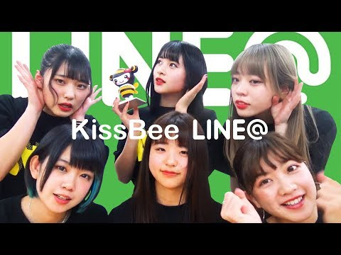 KissBee LINE@に関する大切なお知らせ【概要欄からお友達登録!】