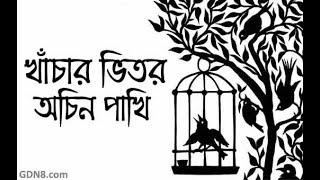 khacar vitor ocin pakhi 2017 by gan ghor ( গান ঘর )