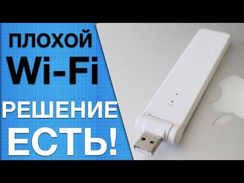 Как улучшить сигнал Wi-Fi (обзор репитера Xiaomi Mi Wi-Fi Repeater)