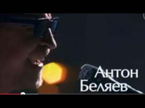 """Разбор песни """"Ты вернешься когда-нибудь снова"""" Антон Беляевиз YouTube · Длительность: 11 мин6 с  · Просмотры: более 3.000 · отправлено: 29-8-2015 · кем отправлено: Центр творческого развития CREATE"""