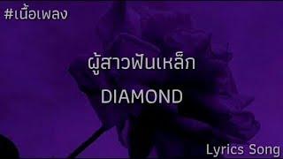 ผู้สาวฟันเหล็ก - DIAMOND ( SystemaODOG ) ( pord by NINESIXTSOUL )