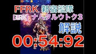ffrk ナイトメア ナムタルウトク3の攻略動画です^^ twitterやってます。...