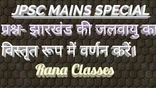 jpsc mains hindi sahitya