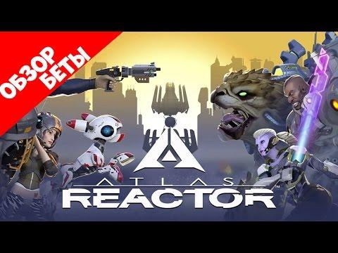 видео: Обзор atlas reactor (Бета)