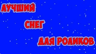 Лучший снег для роликов)